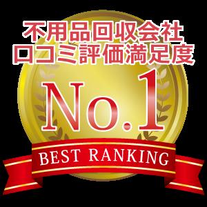 日本トレンドリサーチ調べ 不用品回収業者‐口コミ評価満足度ナンバーワン