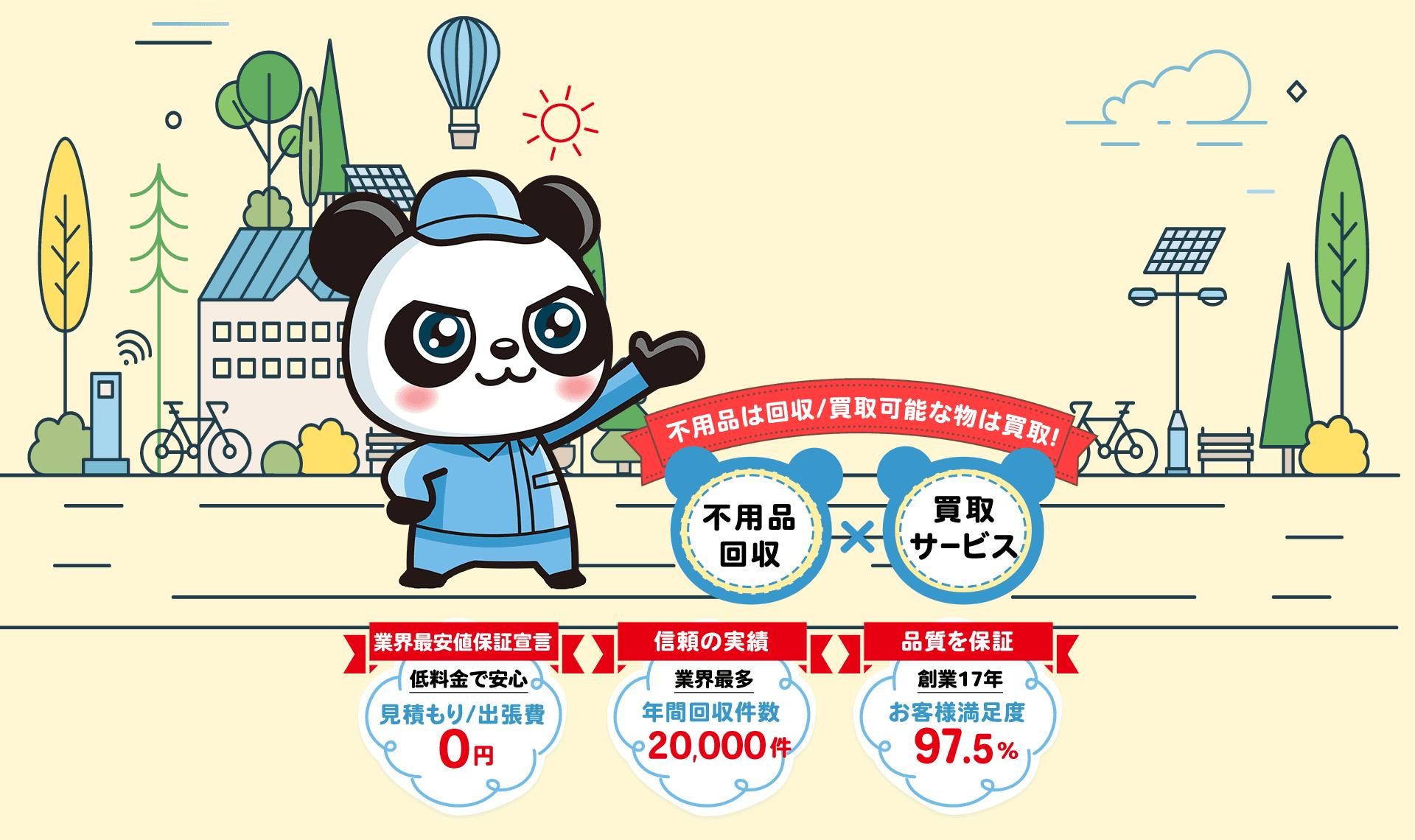 地域密着型の不用品回収業者の「不用品回収ルート」他社より1円でも高い場合は、お申し付け下さい!