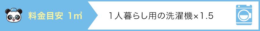 料金目安 1㎥ 1人暮らし用の洗濯機×1.5