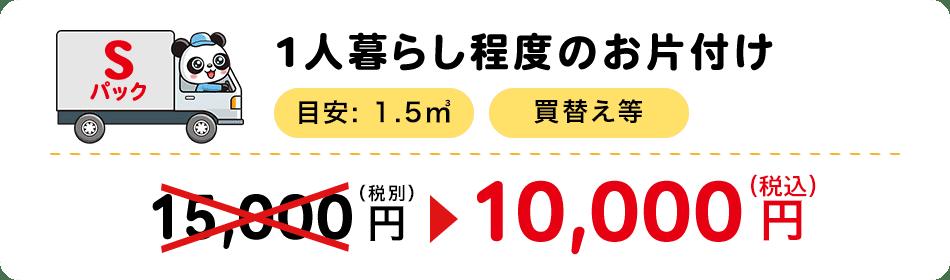 1人暮らし程度のお片付け 目安:1.5㎥ 買替え等 10,000円(税別)