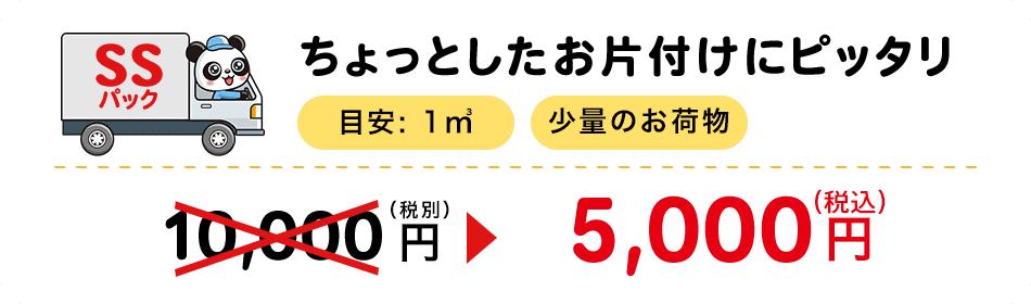 ちょっとしたお片付けにピッタリ 目安:1㎥ 少量のお荷物 5,000円(税別)