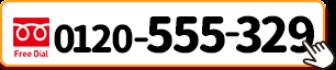 24時間365日無料見積もり相談受付中!Free Dial 0120-555-329