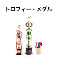 トロフィー・メダル