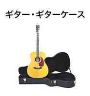 ギター・ギターケース