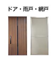 ドア・雨戸・網戸
