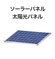 ソーラーパネル・太陽光パネル