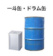 一斗缶・ドラム缶