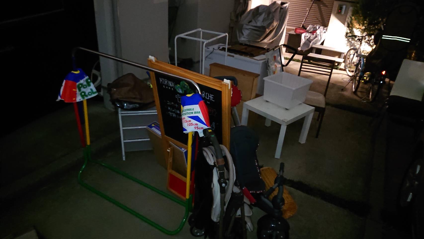ベビーカー、物干し台などの不用品の回収前